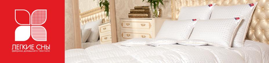 Легкие сны официальный сайт подушки