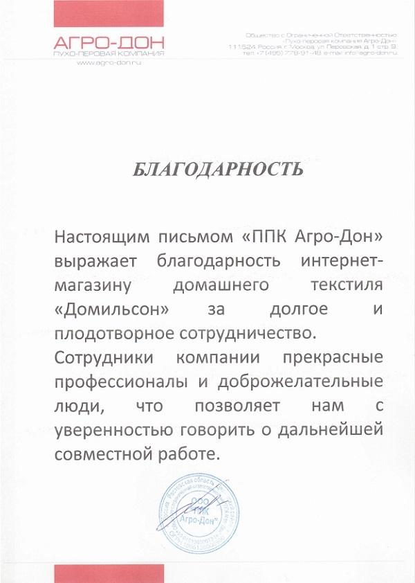 Благодарственное письмо Легкие Сны.